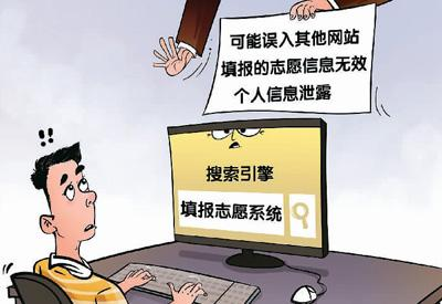 考生在网上填报志愿时,切记不要使用搜索引擎来搜索网上填报志愿系统网页,否则可能误入其他网站,造成考生密码等个人信息泄露的不良后果。新华社发 曹 一作