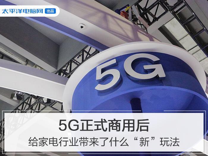 "5G正式商用后,给家电行业带来了什么""新""玩法"