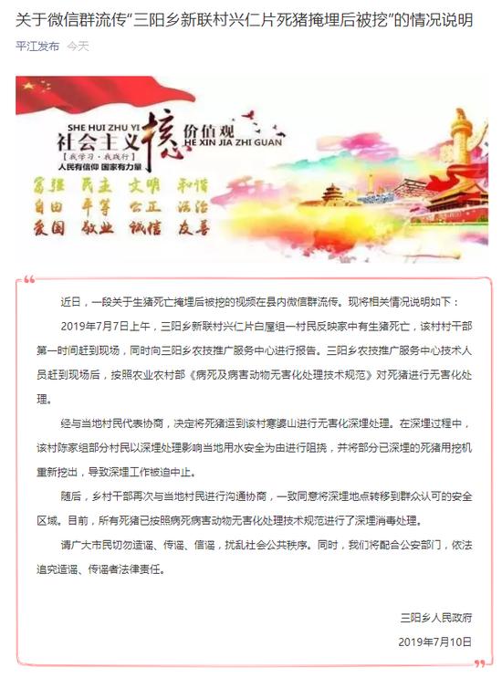 """湖南平江回应网传""""生猪死亡深埋后被挖出"""":已做无害化处理"""