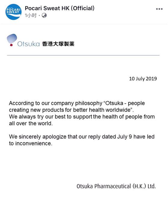 宝矿力水特香港分公司声明:为7月9日回复所带来的不便,真诚致歉