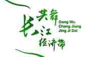 共舞长江经济带 看长江之变