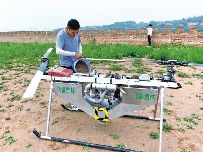 河南今年试点无人机种树 明年将大规模推广