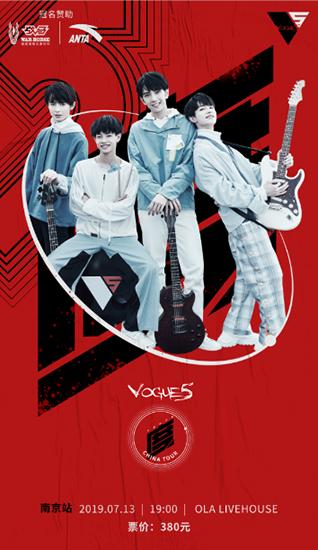 VOGUE 5巡演南京上海站将开启 准备燃烧吧少年们