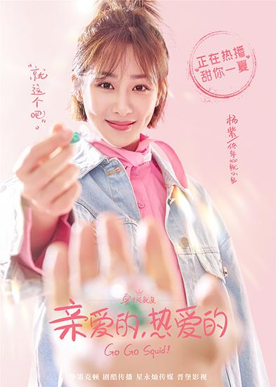 《亲爱的,热爱的》曝毛泽东之女新海报 杨紫李现还原角色