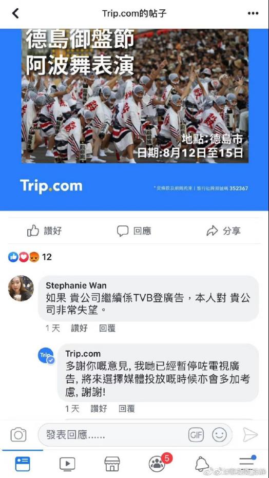 携程追随宝矿力水特暂停TVB广告?回应称系正常结束,TVB也发声