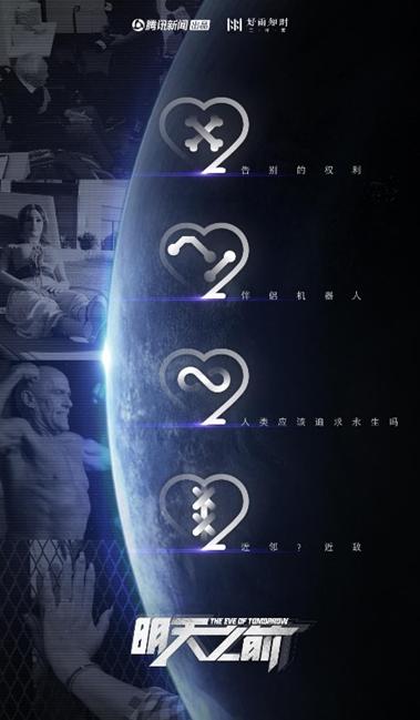 深度纪录片《明天之前》完美收官 聚焦前沿话题引发热议