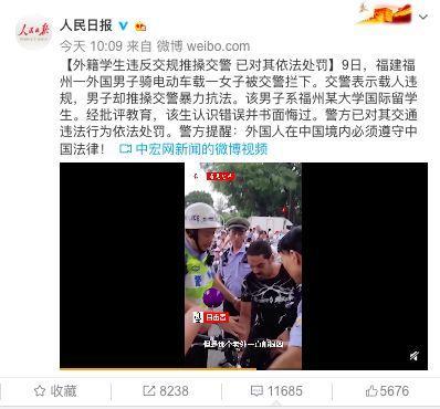 高校回应!外籍学生与中国交警起冲突,这样处罚