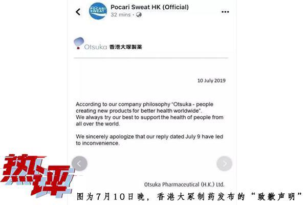 宝矿力水特香港分公司道歉 央视:你的求生欲不影响我做出判断