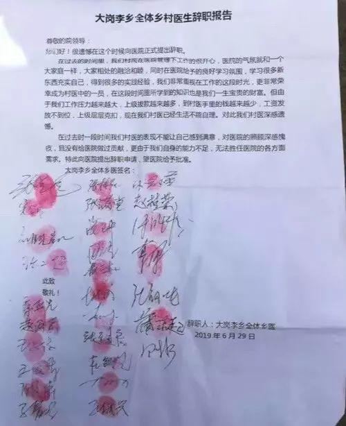 ▲村医按下红手印的辞职报告。(来源:网络)