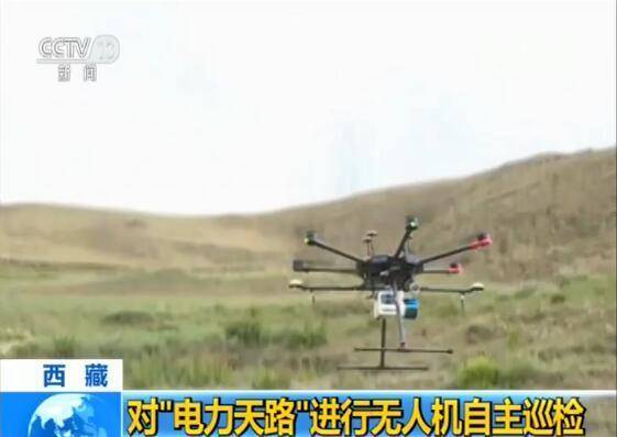 """我国对""""电力天路""""进行首次无人机自主巡检"""