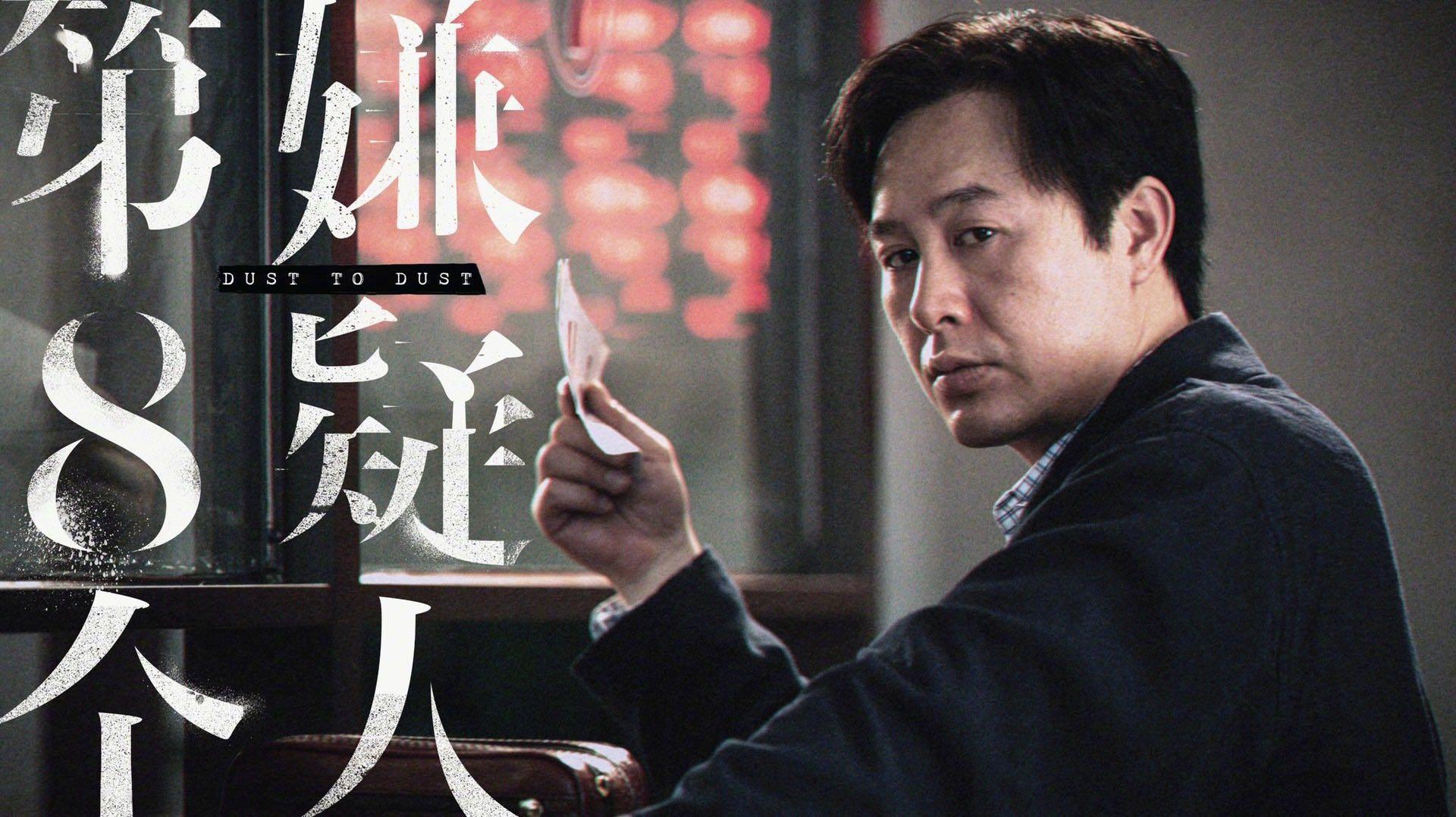 海尔le42a90(猪八戒吃西瓜)张颂文《第八个嫌疑人》电影杀青 戏里戏外诠释敬业情绪