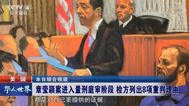 章莹颖案量刑阶段庭审第三天:被告父亲出庭痛哭道歉