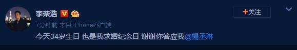 恭喜!李荣浩生日当天成功求婚杨丞琳