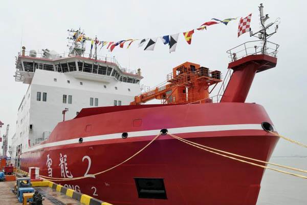 """首艘国产极地科考破冰船""""雪龙2""""号交付使用"""