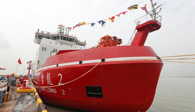 """中国首艘自主建造破冰船""""雪龙2""""号正式交付"""