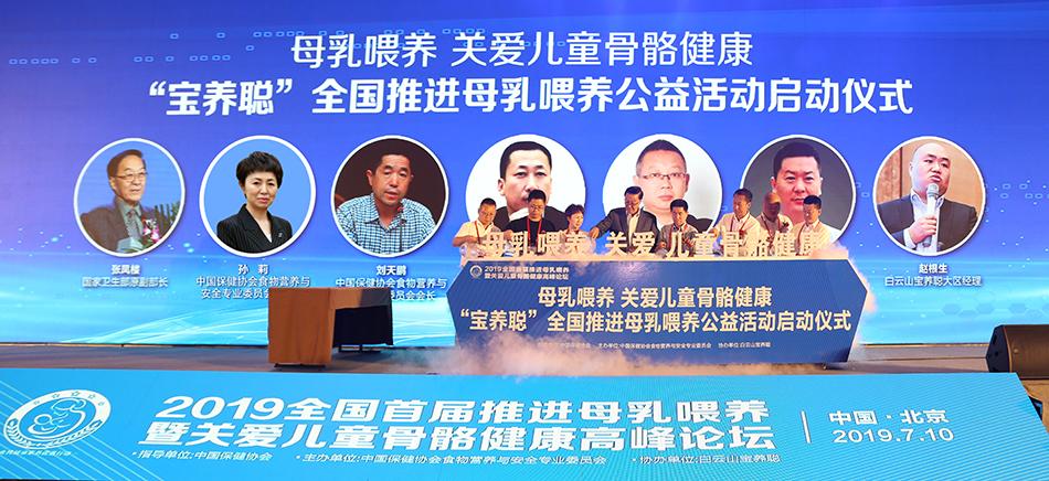 首届推进母乳喂养暨关爱儿童骨骼健康高峰论坛在京举行