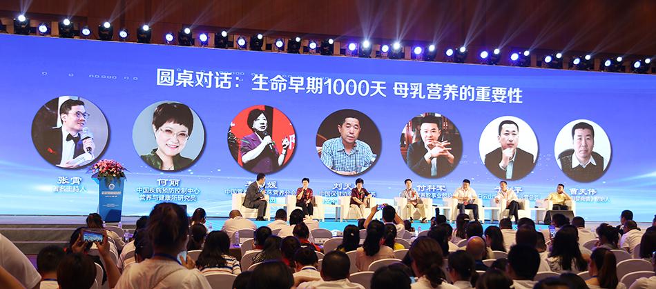 首届推进母乳喂养暨豆角的做法大全家常关爱儿童骨骼健康高峰论坛在京举