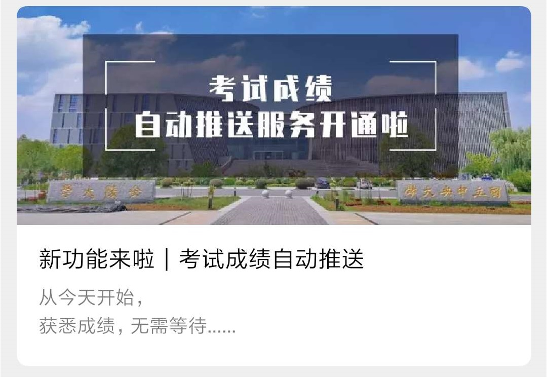 """南京大学上线成绩自动推送功能,网友调侃""""不想拥有"""""""