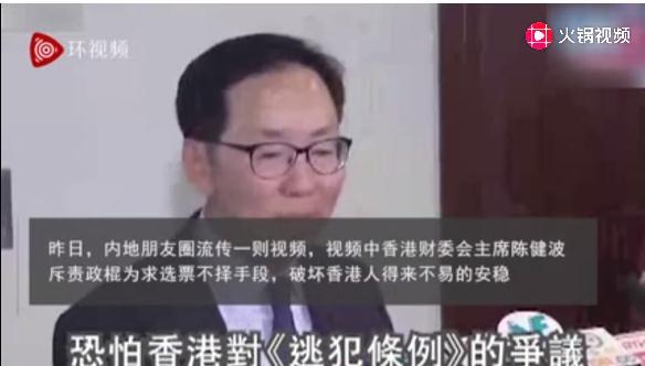 """立法会财委会主席怒斥暴力视频刷屏:""""为什么要破坏香港人的生活!"""""""