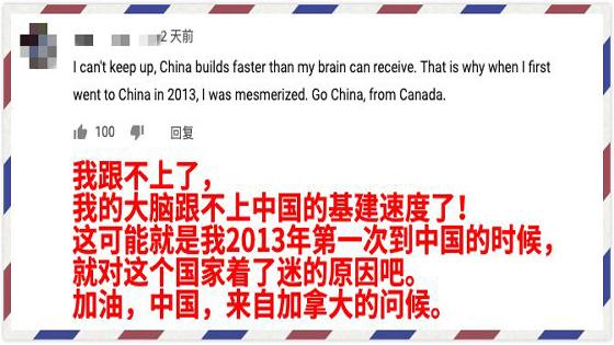 外国网友:我的大脑跟不上中国基建速度了