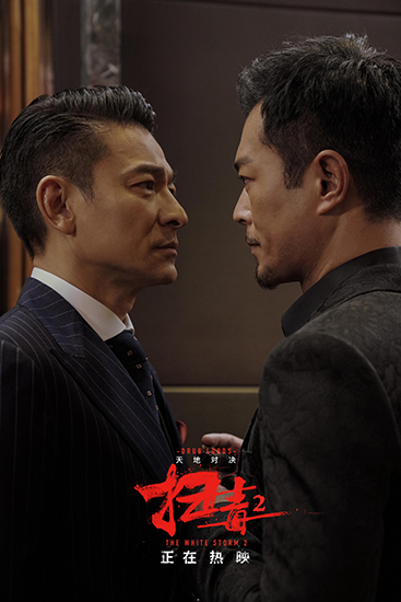 《扫毒2》曝双雄对峙片段 刘德华古天乐因毒结仇