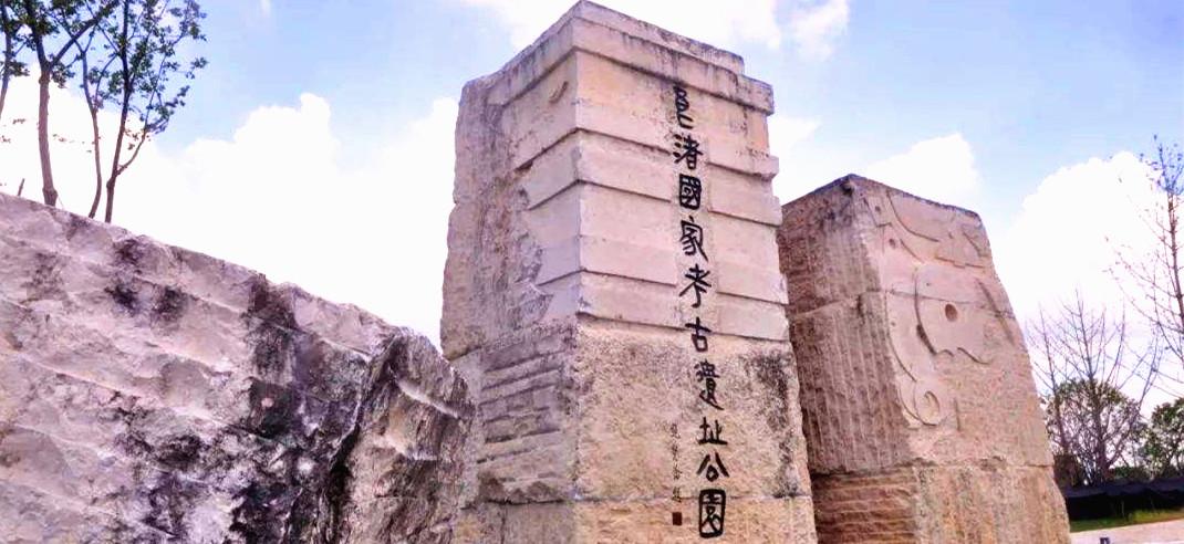 浙江良渚古城遗址公园正式开放