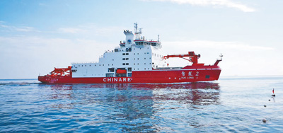 我国自主建造的极地科考破冰船雪龙2号顺利交付