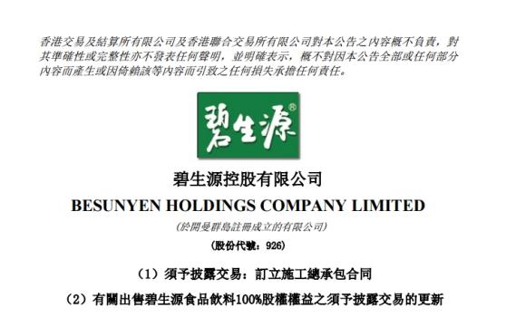 碧生源食品饮料股权出售完成 取得1.25亿元的现金流入