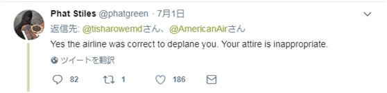 穿得太清凉不让上飞机?美国女子乘飞机时被要求全身裹毯子引争议