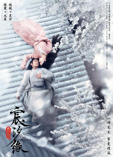 天边赤子心39(卡吧零)《宸汐缘》定档715 扬中国传统珍宝之美