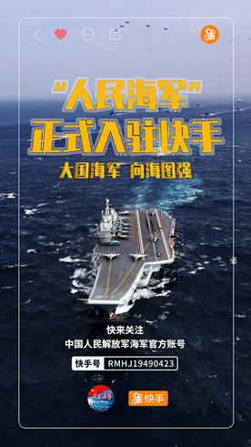 """""""人民海军""""正式入驻快手!"""
