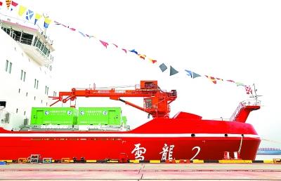 我国首艘自主建造的极地科考破冰船交付使用