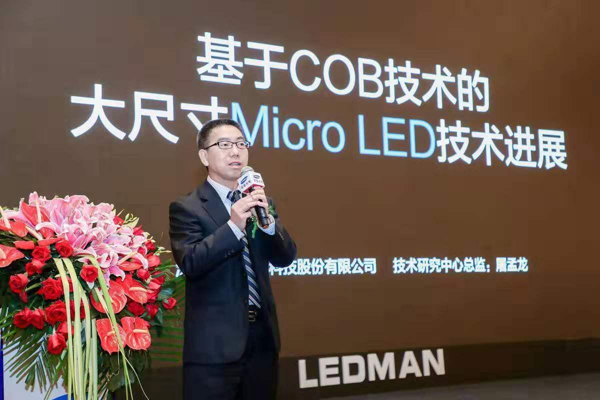 南海普陀山观音灵签(afddy)雷曼光电发布324英寸8K Micro LED高清显示屏