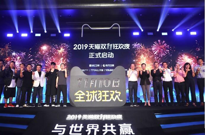 2019天猫双11狂欢夜启动 开辟白天时段增加客户权益