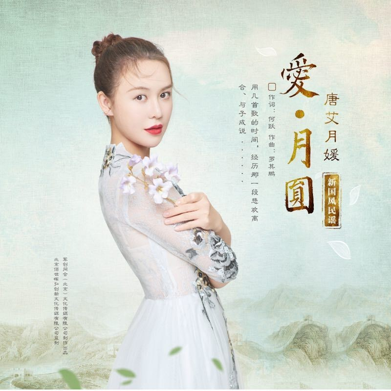 www.sceea.cn(美酒节boss坠落)唐艾月媛发新专辑《爱·月圆》单曲《麻花辫》 演绎青梅竹马