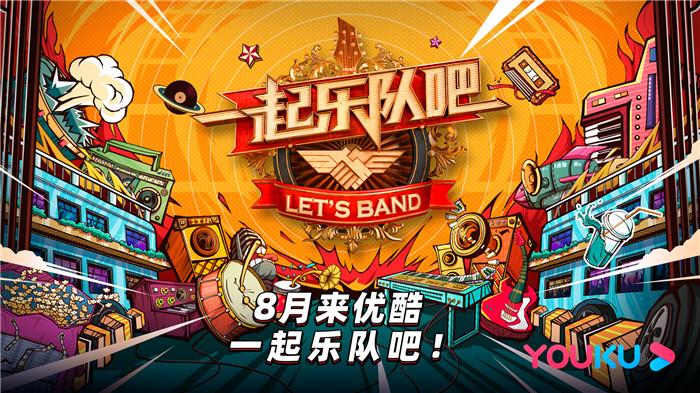 """《一路乐队吧》乐团导师官宣:汪峰、李荣浩、郭采洁、白举纲上演""""回想杀"""""""