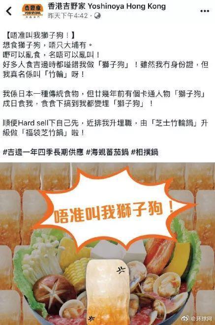 吕子乔扮演者(李晓希)香港吉野家交际账号凌辱港警,CEO盛怒采纳断然措施