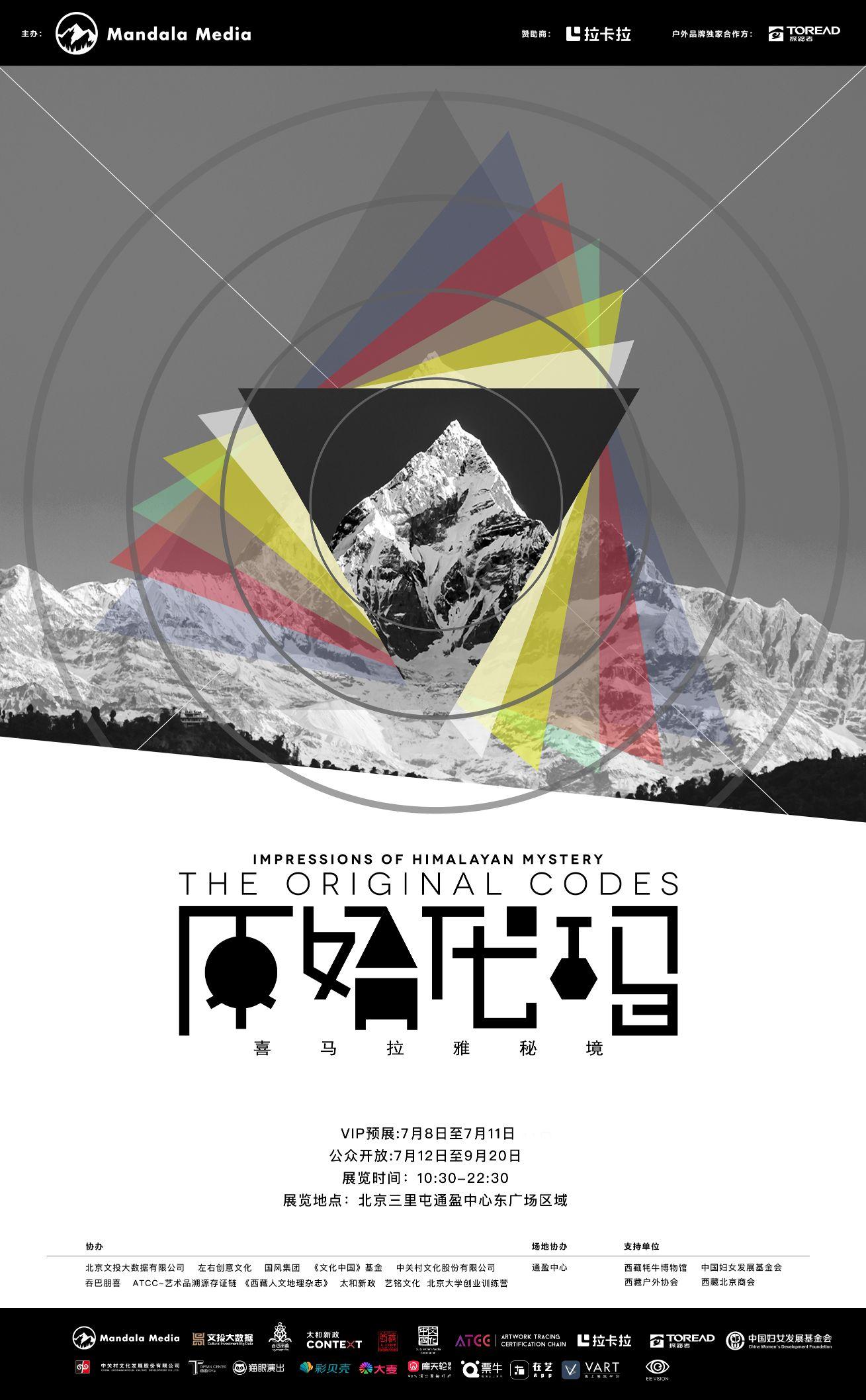 """""""原始代码:喜马拉雅秘境""""以数字技术展现亚洲奇境"""