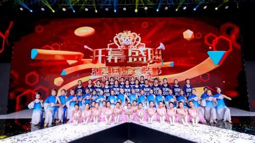 南京军区机关医院(利可多净水器)2019即墨世界童装节隆重开幕