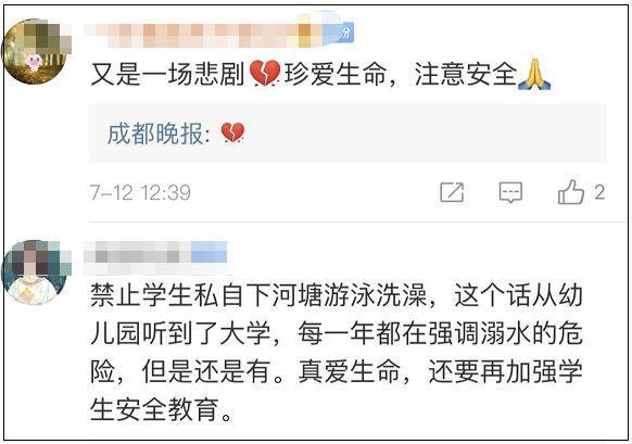 辽宁台安发生一起学生溺水事件 造成6人死亡