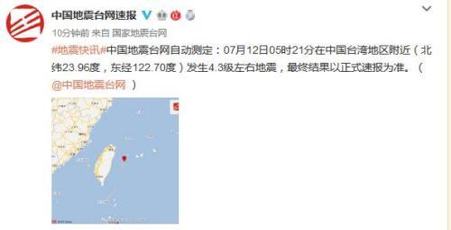 中国台湾地区附近发生4.3级左右地震