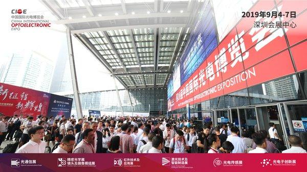 9月4-7日CIOE中国光博会将于深圳会展中心开幕