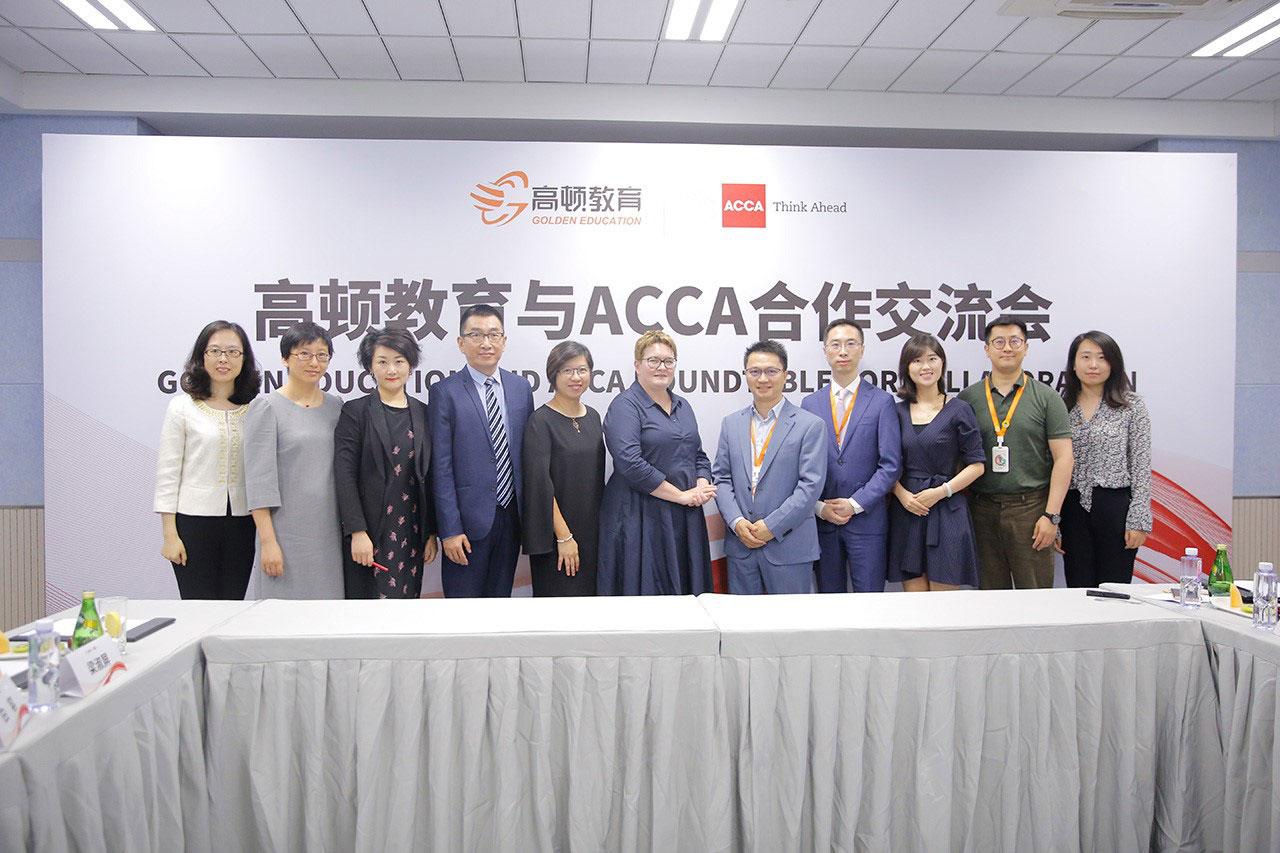 ACCA高层访问团造访中国 点赞高质量在线教育模式