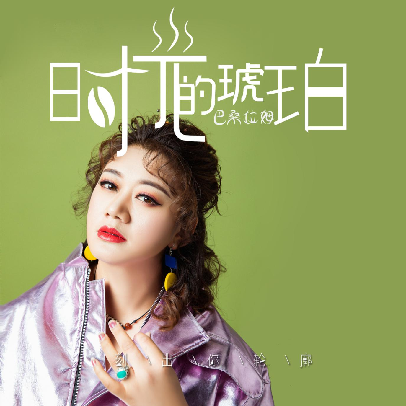 网络爸爸注册码(改款明锐)藏族女高音巴桑拉姆新歌《韶光的琥珀》上线