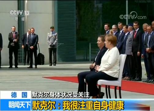 德国总理默克尔就身体状况回应:我很注重自身