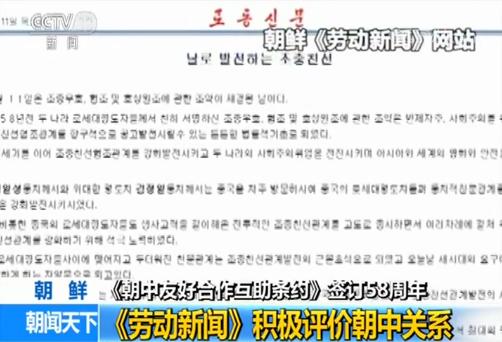zuoaidegushi(刘家昌演唱会)《朝中友好合作合作公约》签定58周年 《劳动新闻》活跃点评朝中联系