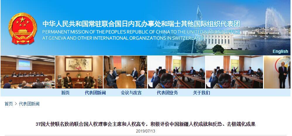 传奇双挂调法(杜金辉)37国致信联合国,赞扬我国新疆人权工作开展成果