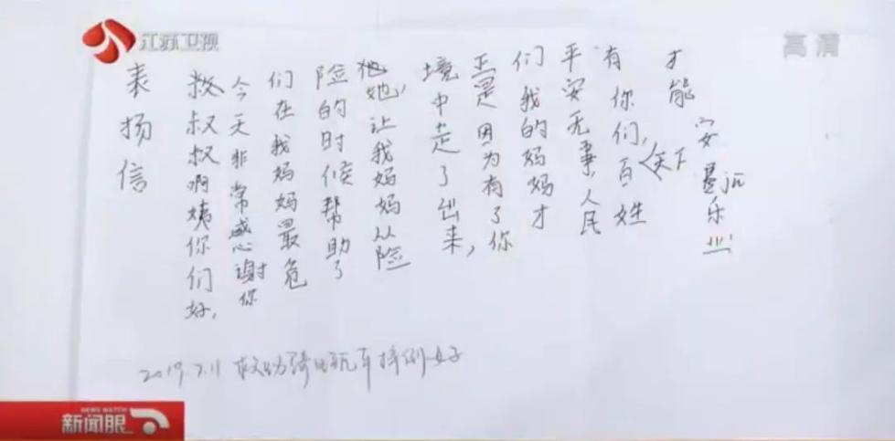 反哺之私:10岁小姑娘写了段错字连篇的话,看到的人都被甜到啦!