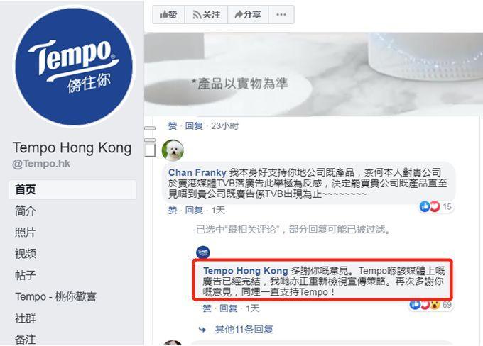 纸巾品牌Tempo疑似响应香港极端网民撤销TVB广告投放?Tempo致歉,维达回电澄清