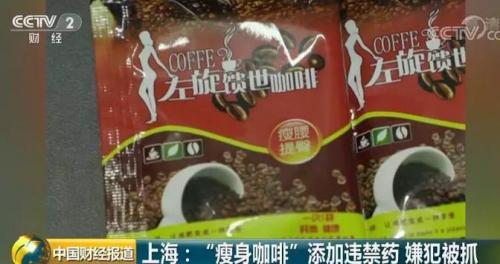 """龙枪ol(赵一欢)本钱十几块卖近三百 留意!这款""""减肥咖啡""""有违禁药"""